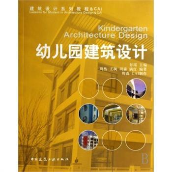 幼儿园建筑设计 正版书籍 tu 建筑工业 付瑶