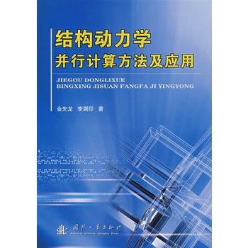 结构动力学并行计算方法及应用