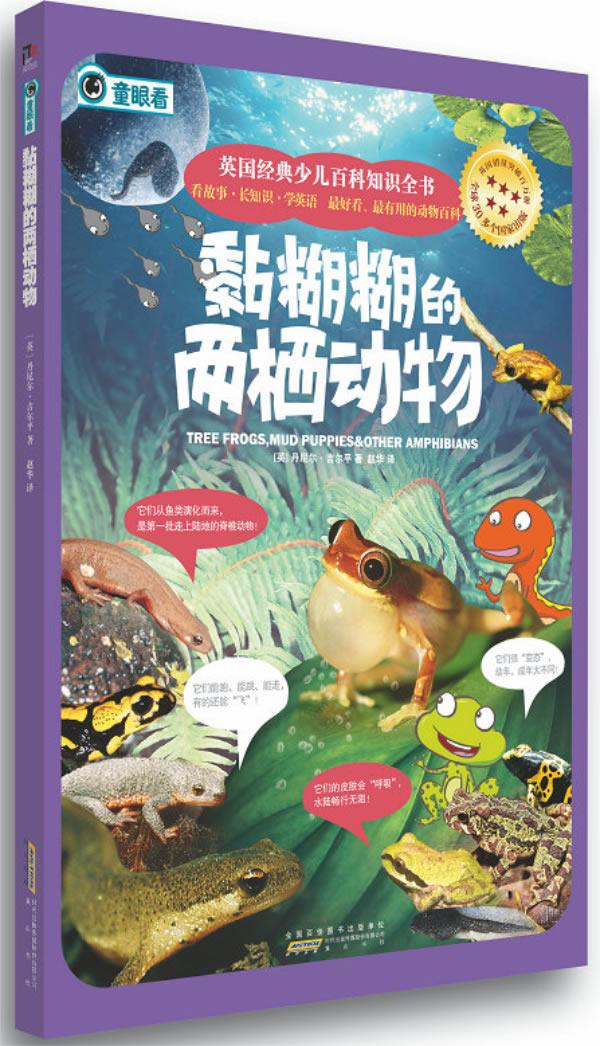 英国经典少儿百科知识全书:黏糊糊的两栖动物