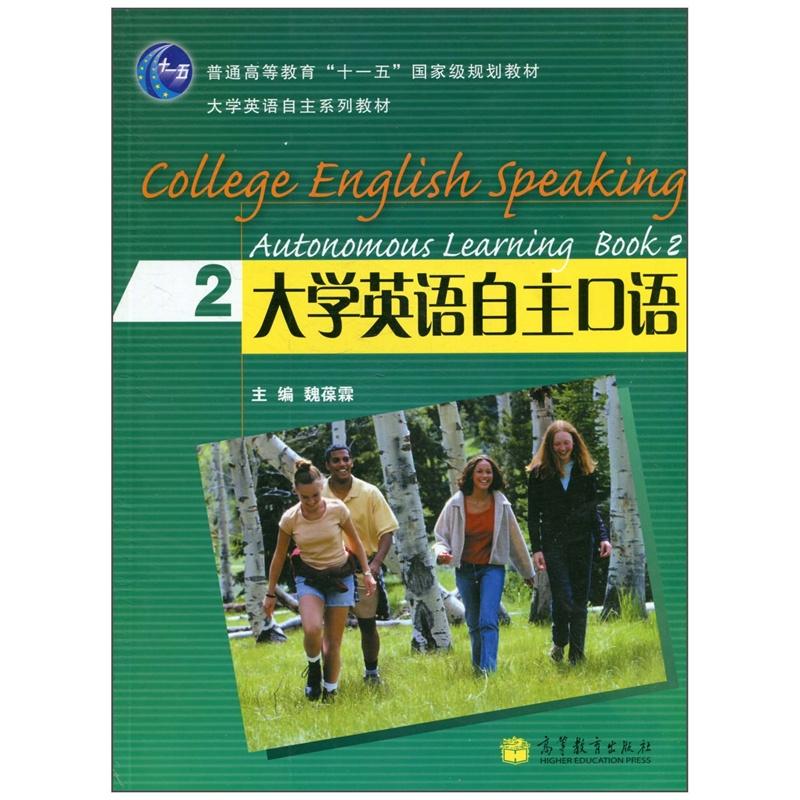 成人口语教材_成人英语口语教材介绍