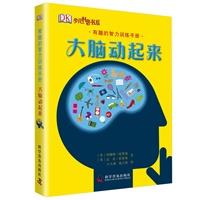 有趣的智力训练手册—大脑动起来(精)