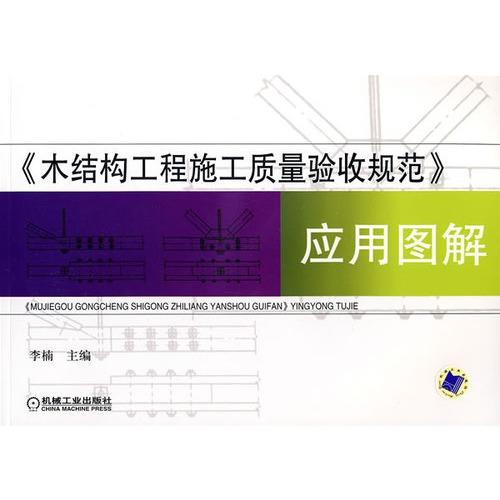 《木结构工程施工质量验收规范》应用图解