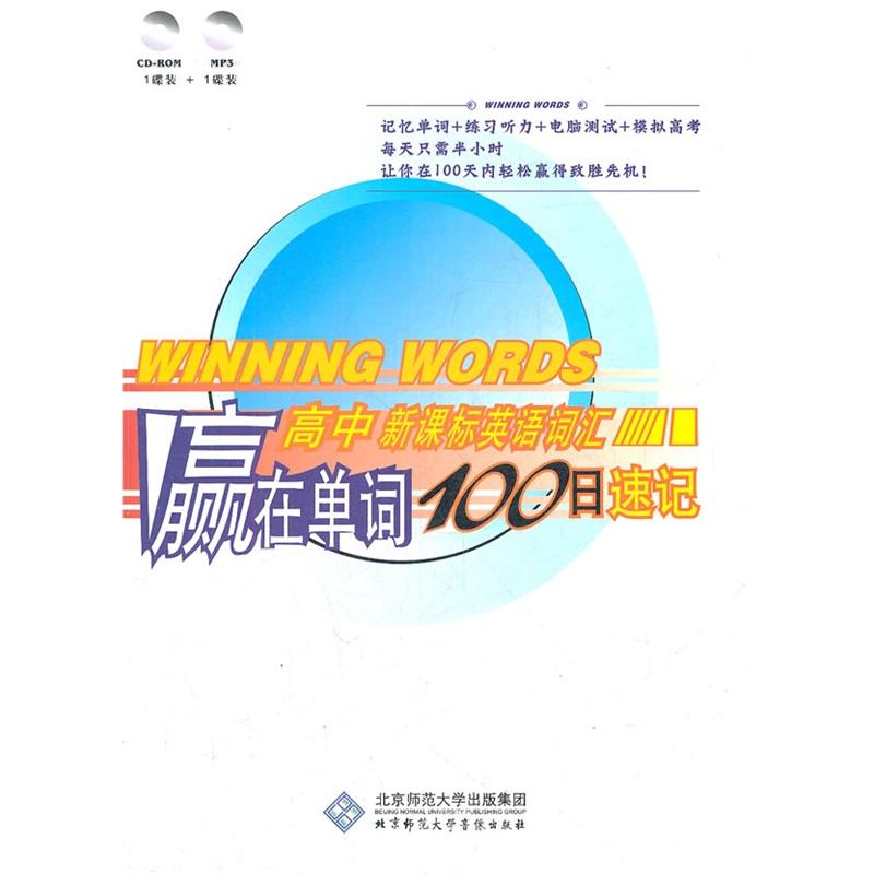 赢在高中词汇新课标英语数学100日速记(CD+函数单词高中公式图片