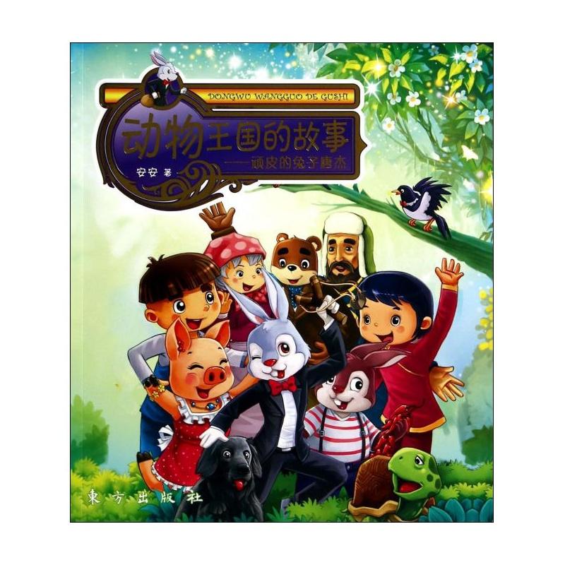 《动物王国的故事(顽皮的兔子唐杰)》