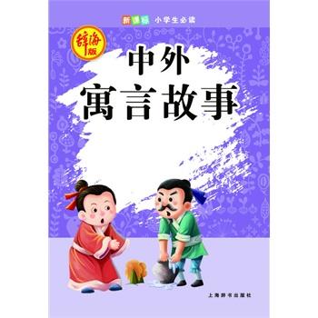 小学生分级寓言故事必读阅读从书小学低段小学三年级语文上册近义词图片