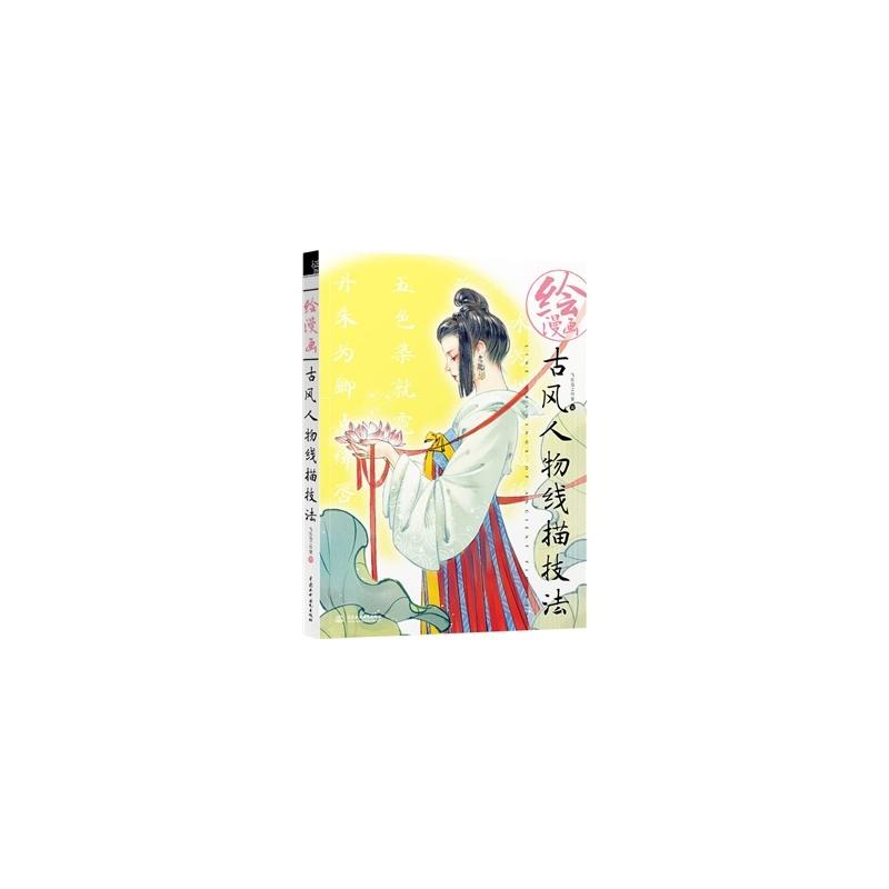 【r7】绘漫画古风人物线描技法 飞乐鸟工作室 水利水电出版社