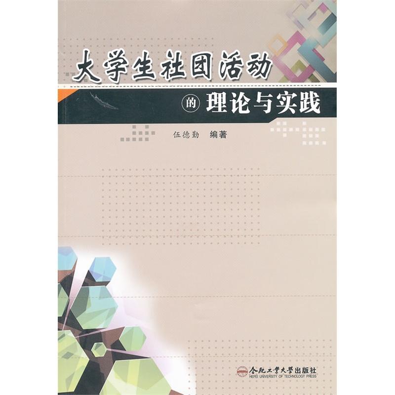 《大学生社团活动的理论与实践》(伍德勤.)【简介