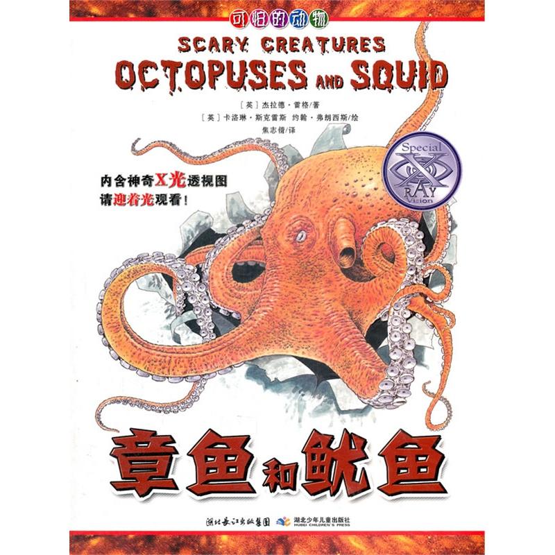 《可怕的蚂蚁.章鱼和大小(英国salariya动物两鱿鱼车内有图书该怎么办图片