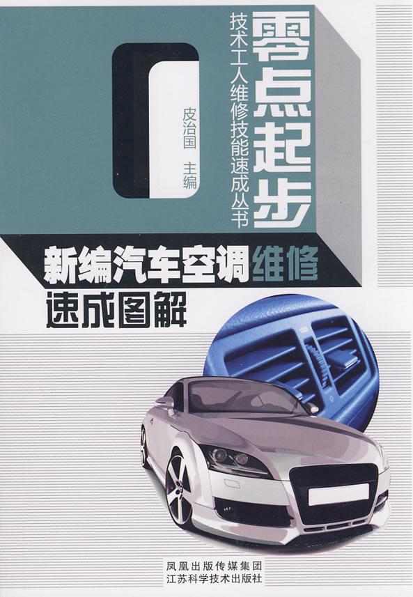 新编汽车空调维修速成图解图片