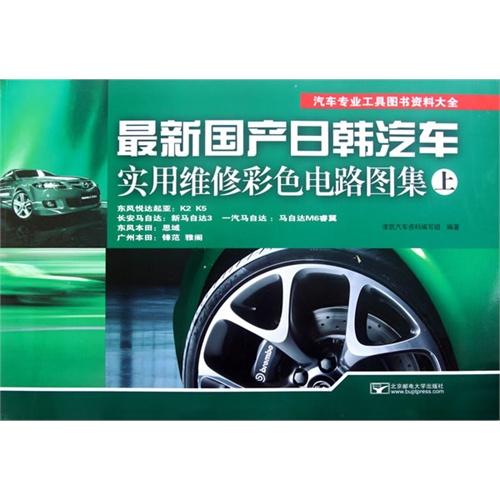 最新国产日韩汽车实用维修彩色电路图集(上)-图书