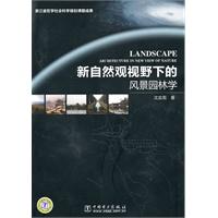《新自然观视野下的风景园林学》封面