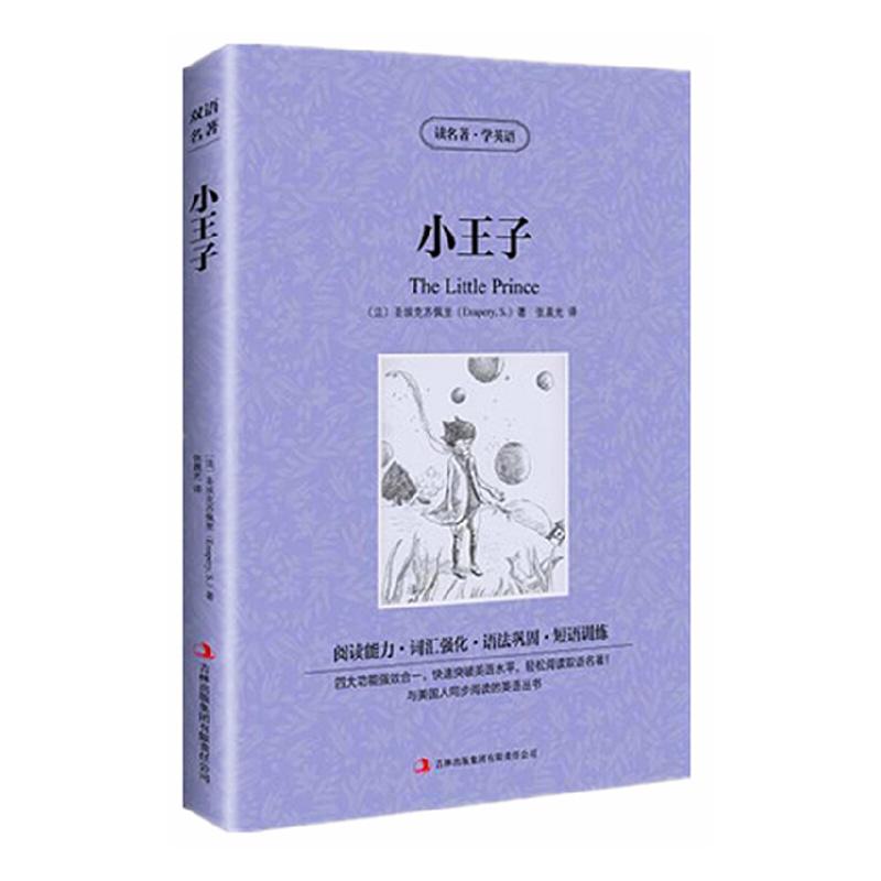 【小王子读名著学英语*好的原版原著礼物双高中价v名著漯河复读图片