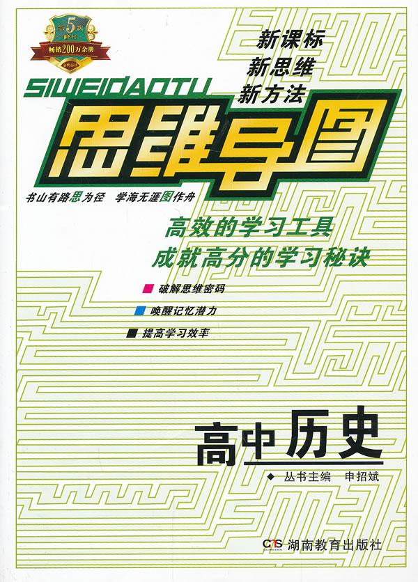 zw思维导图高中历史 2013版图片