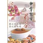 中华养生药茶(单方药茶,养生全家)