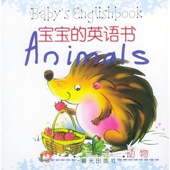 宝宝的英语书 动物