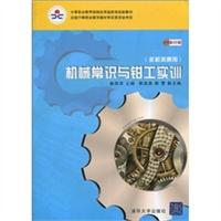 机械常识与钳工实训(非机类通用