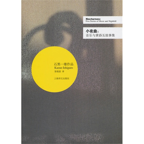2011读书笔记18  石黑一雄 - mp - 日影庐书影话