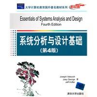 系统分析与设计基础(第4版)(