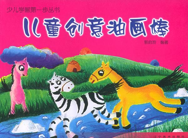兒童創意油畫棒——少兒學畫第一步叢書