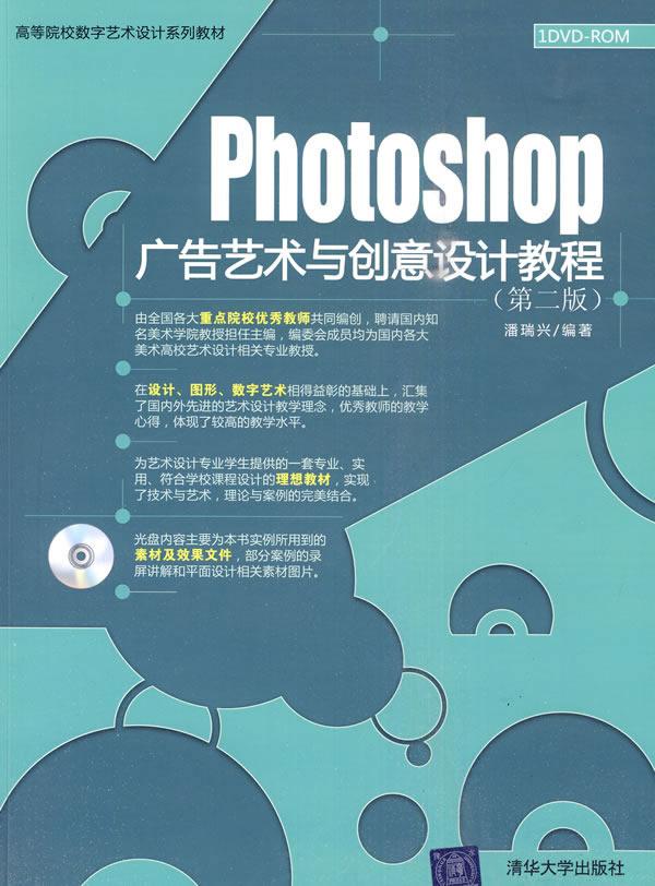 photoshop广告艺术与创意设计教程(第二版)(配光盘)(高等院校数字艺术