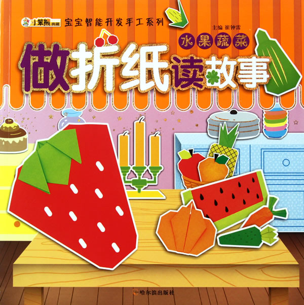 做折纸?读故事:水果蔬菜(注音版)
