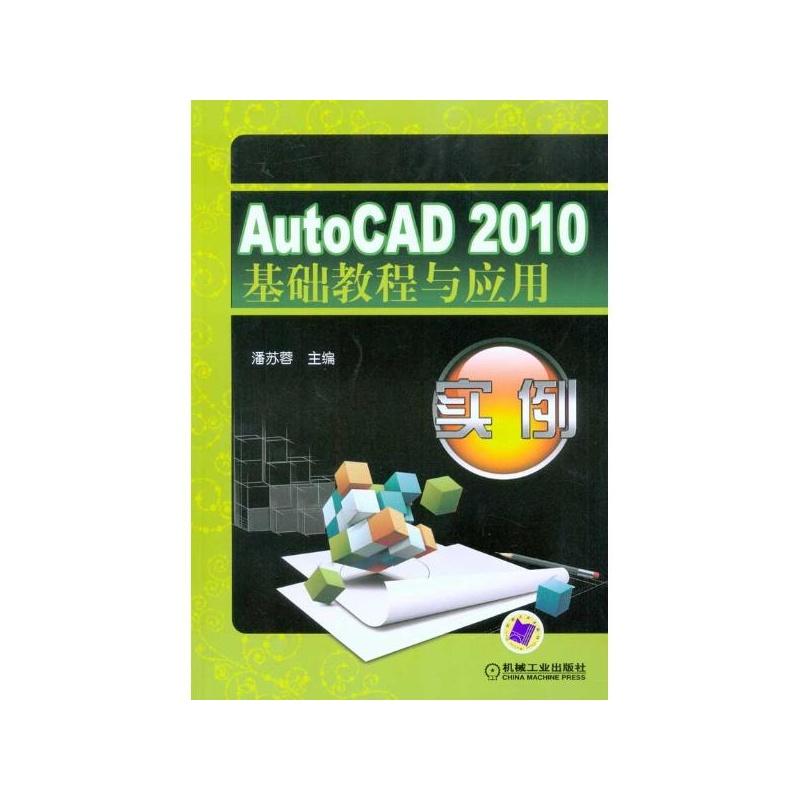 【AutoCAD2010命令教程与v命令基础实例】高chargecad图片图片