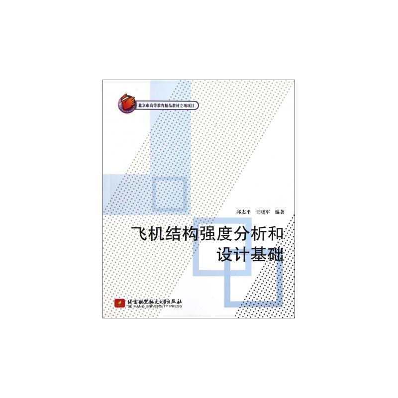 《飞机结构强度分析和设计基础》邱志平//王晓军