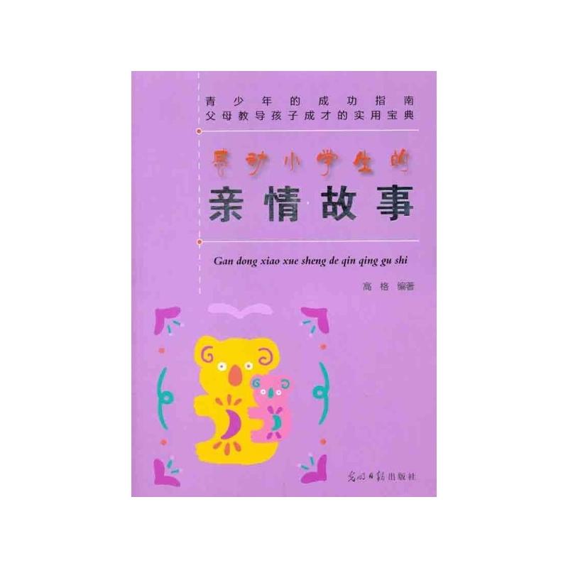 【感动小学生的故事高清高格亲情】图片图_外小学秋季报名图片