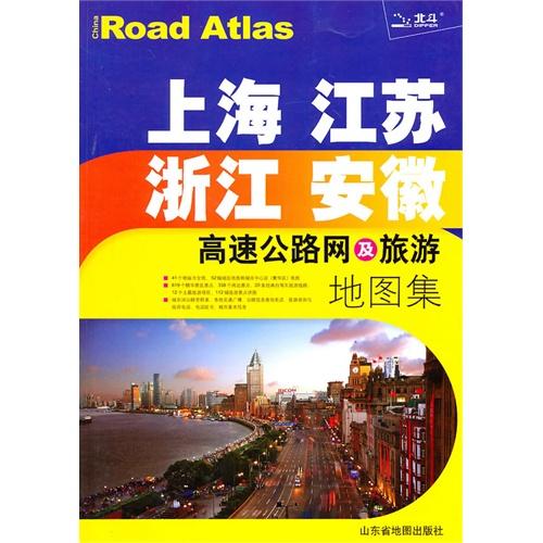 上海江苏浙江安徽高速公路网及旅