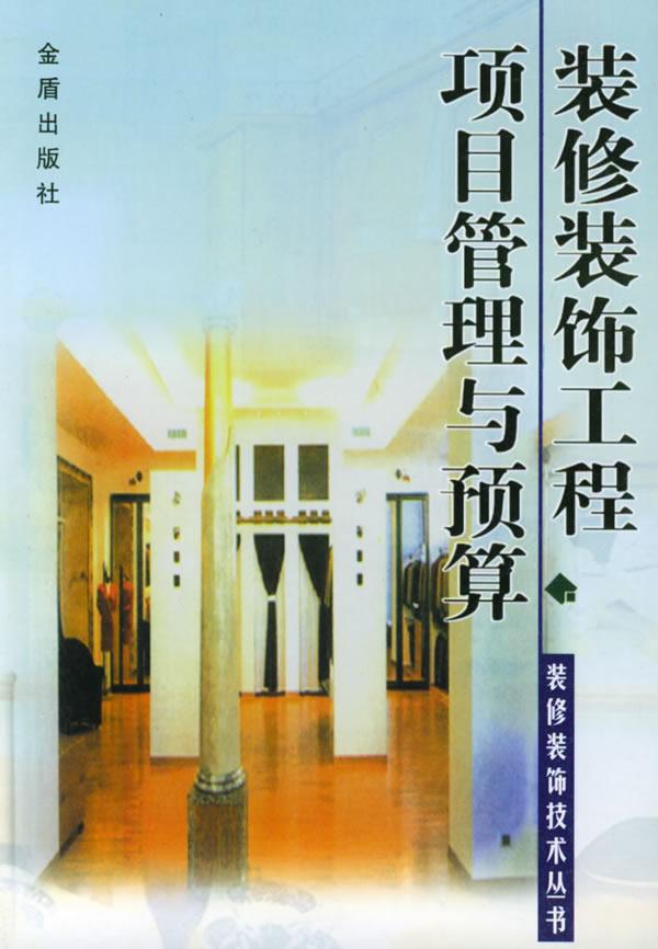 装修装饰工程项目管理与预算——装修装饰技术丛书