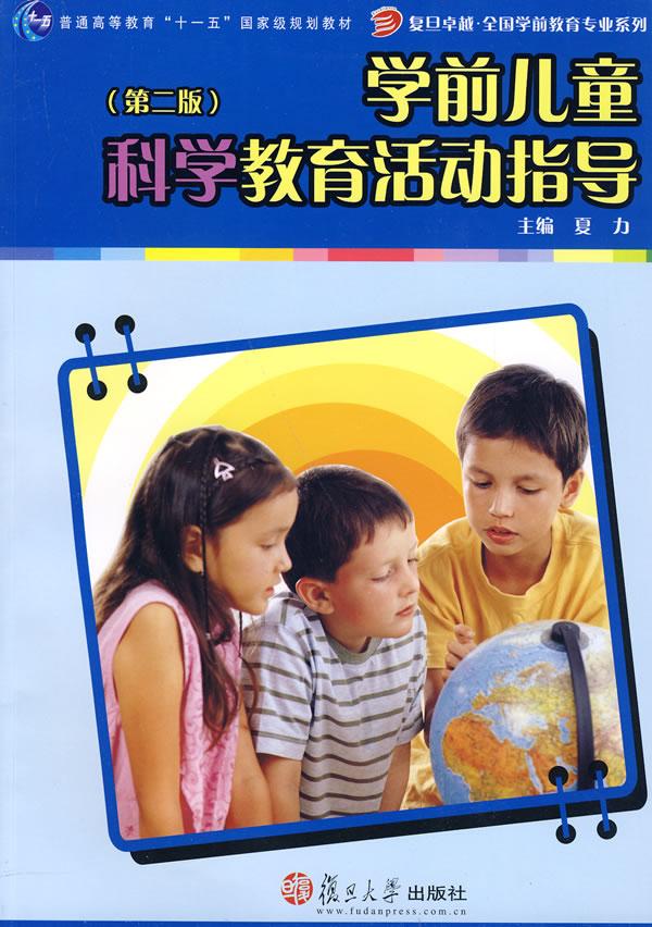 学前儿童科学教育活动指导-(第二版)