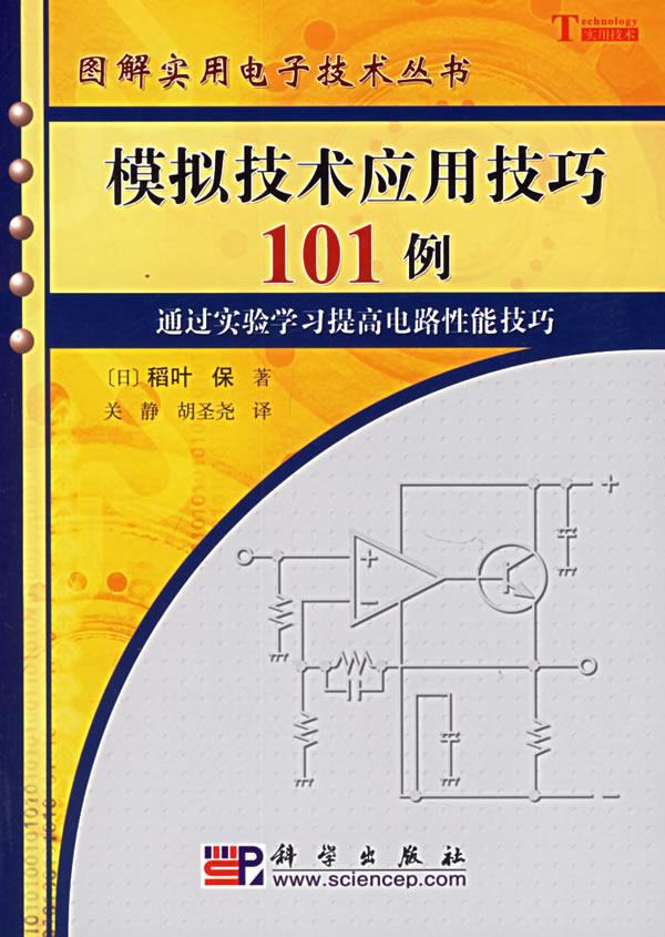 当当网图书 高速数字电路设计与安装技巧/图解实用电子技术丛书 当当