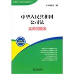 中华人民共和国公司法(实用问题版)