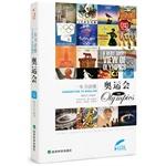 一本书读懂奥运会:汉英对照(一堂丰富的人文英语课——现代人应该了解的西方历史、哲学、文化、艺术、风俗……)