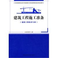 建筑工程施工准备(建筑工程技术