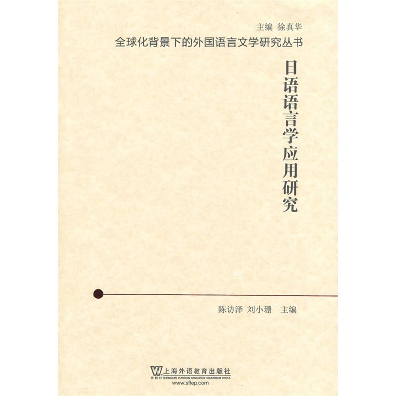 全球化背景下的外国语言文学研究丛书:日语语言学应用研究
