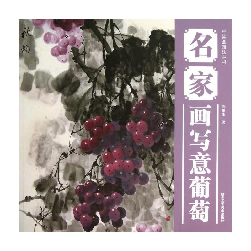 《名家画写意葡萄/中国画技法丛书》