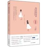 """幼真和幼真:两个同名同姓女孩的故事(""""爱自己"""",才是治愈伤痛的最佳良方。最温柔的治愈系励志小说,韩国销量超过20万册!)"""