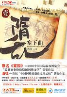 《隋乱・壹塞下曲(网络原名《家园》)》封面