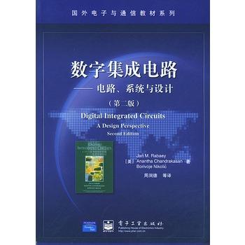 电路系统与设计(第二版)——国外电子与通信教材系列