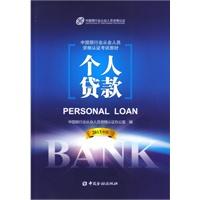 银行从业资格考试教材2015年个人贷款2013版