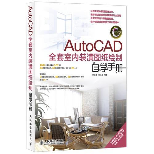 【autocad全套室内装潢图纸绘制自学手册图片】高清