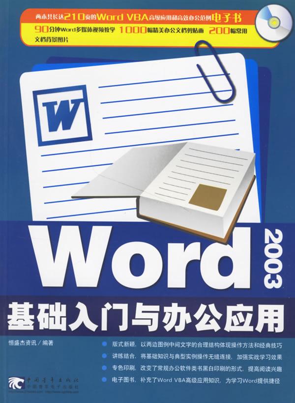 word 2003基础入门与办公应用(附光盘)