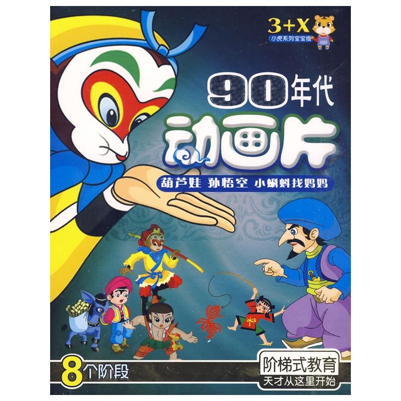 90年代动画片:葫芦娃 孙悟空