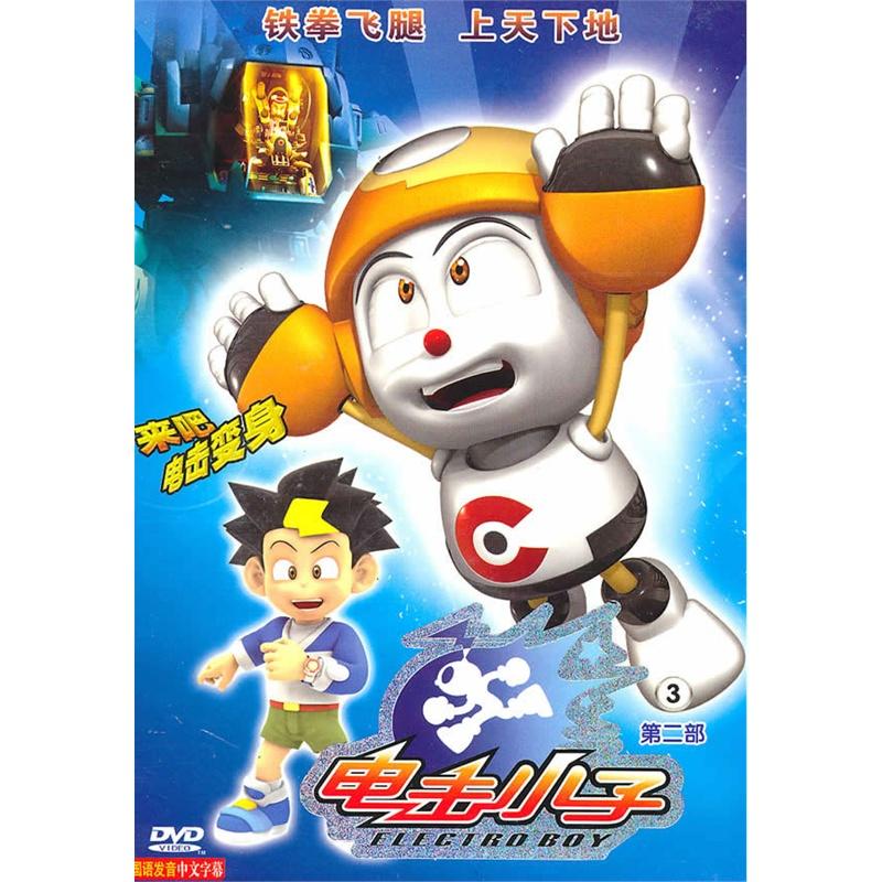 电击小子2夥��[_电击小子(第二部)3(dvd)