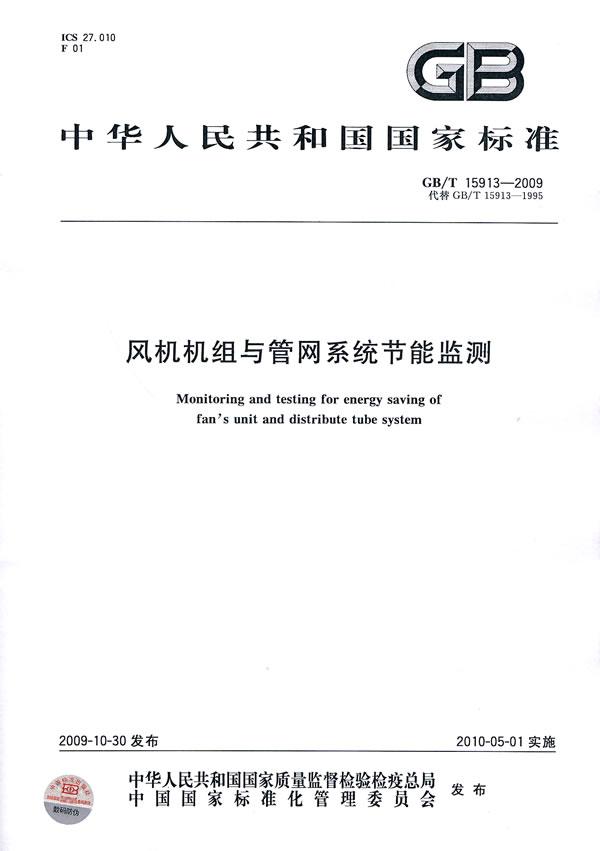 《风机机组与管网系统节能监测》电子书下载 - 电子书下载 - 电子书下载