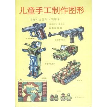 儿童手工制作图形(吉普车装甲车)