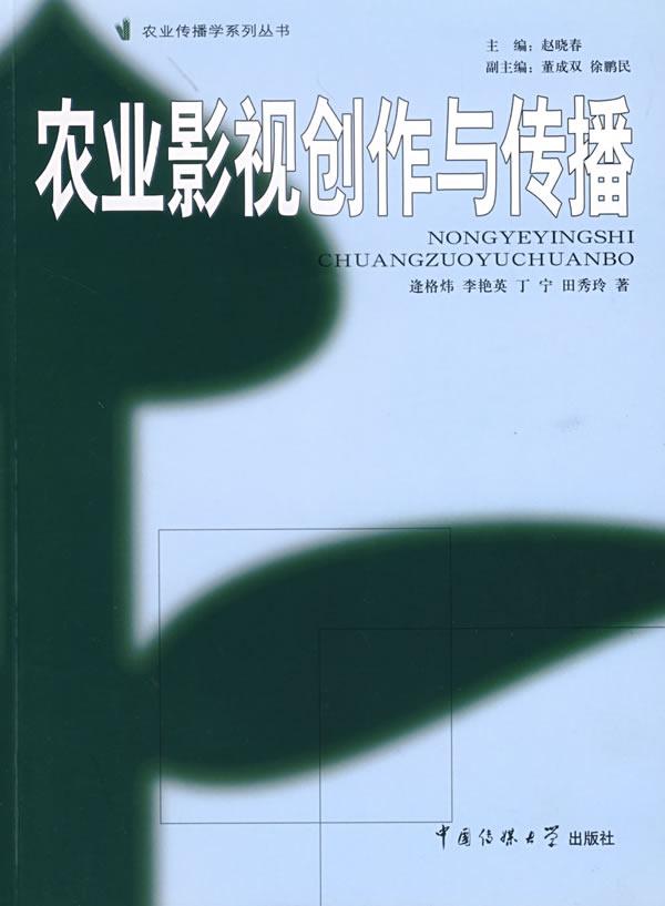 《农业影视创作与传播》电子书下载 - 电子书下载 - 电子书下载