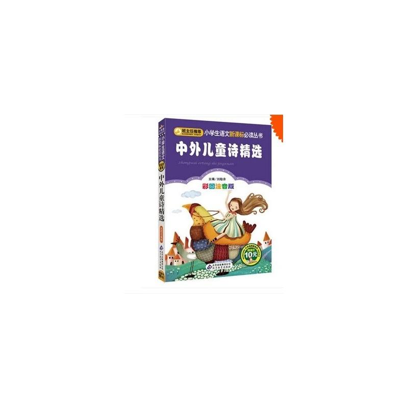【班主任v丛书小学生语文新课标必读丛书中外小学巨子学校图片