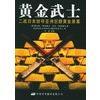 黄金武士:二战日本掠夺亚洲巨额黄金黑幕